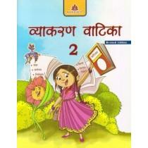 Madhubun Vyakaran Vatika Revised Edition For Class 2