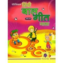 Periwinkle Hindi Bal Geet Mala Bhag C