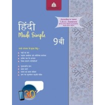Madhubun Hindi Made Simple Book - 9B