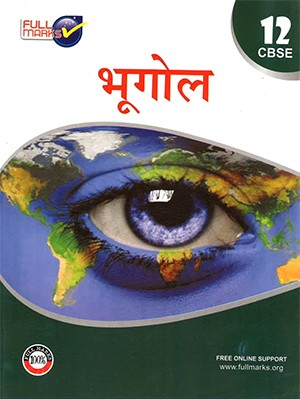 Full Marks Geography (Hindi) for Class 12