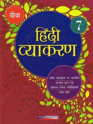 Viva Hindi Vyakaran Abhyas Pustika For Class 7