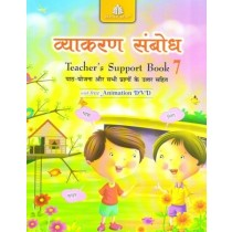 Madhubun Vyakaran Sambodh Solution Book Class 7
