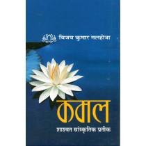 Kamal Shaashwat Saanskritik Prateek by Prof. Vijay Kumar Malhotra