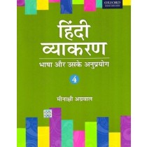 Oxford Hindi Vyakaran For Class 4