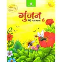 Madhubun Gunjan Hindi Pathmala Class 6