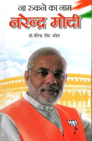 Na Rukne Ka Naam Narendra Modi by Dr. Virendra Singh Baghel