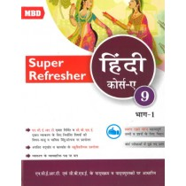 MBD Super Refresher Hindi Course A Class 9 - Part 1