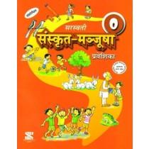 New Saraswati Sanskrit Manjusha Praveshika Part 0
