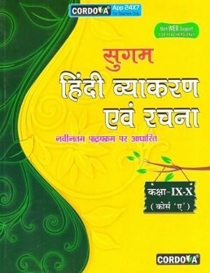 Cordova Sugam Hindi Vyakaran Avam Rachna Class IX-X (Course A)