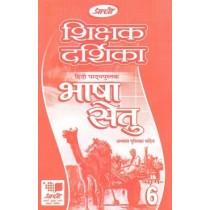 Prachi Teacher's Manual Hindi Pathyapustak Bhasha Setu for Class 6