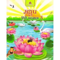 Madhubun Madhup Hindi Pathmala For Class 5