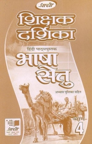 Prachi Bhasha Setu Solution Book For Class 4