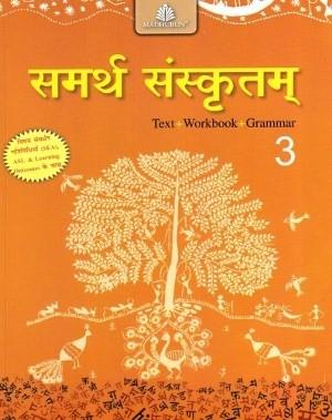 Madhubun Samarth Sanskritam Book 3