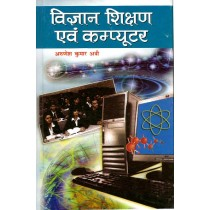 Vigyan Shikshan Avam Computer by A.K. Attri