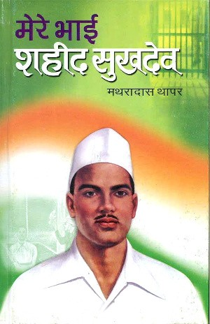 Mere Bhaee Shahid Sukhdev(Biography) by Mathra Dass Thaper