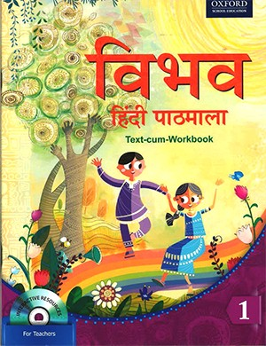 Oxford Vibhav Hindi Pathmala For Class 1