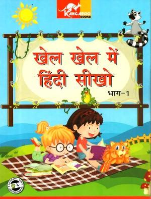 Khel Khel Main Hindi Seekho – 1