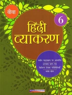 Viva Hindi Vyakaran Abhyas Pustika For Class 6