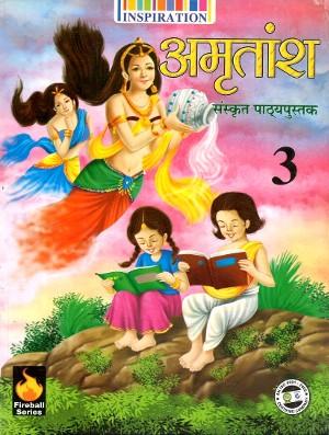 Inspiration Amritansh Sanskrit Pathyapustak Part 3