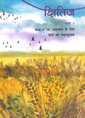 NCERT Kshitiz Bhag 1 Hindi Textbook Class 9