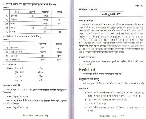 Prachi Saransh Hindi Solution Book Class 8