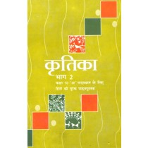 NCERT Kritika Bhag 2 Hindi Textbook Class 10