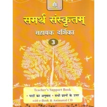 Madhubun Samarth Sanskritam Solution Book 3