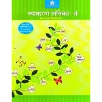 Madhubun Vyakaran Latika Text-Cum-Workbook 4