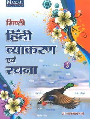 Misthi Hindi Vyakaran Avam Rachna Class 3