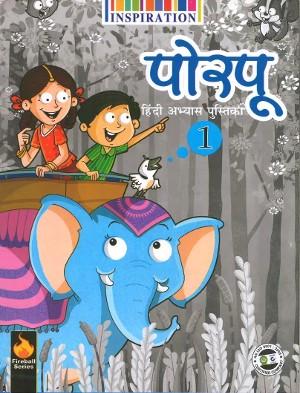Porpu Hindi Abhyas Pustika For Class 1