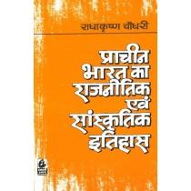 Prachin Bharat ka Rajnitik Evam Sanskritik Itihas