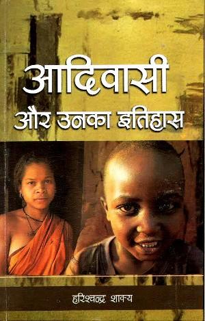 Aadiwasi Aur Unka Itihaas by Harishchandra Shakya