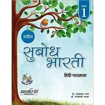 Naveen Subodh Bharti Hindi Pathmala Class 1