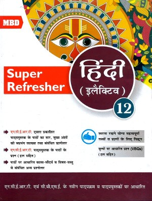 MBD Super Refresher Hindi Elective Class 12