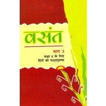 NCERT Vasant Part 3 Hindi Textbook Class 8