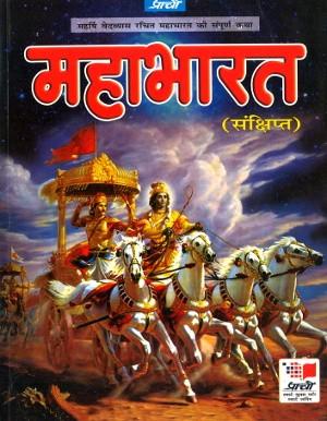 Prachi Mahabharat