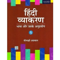 Oxford Hindi Vyakaran For Class 5