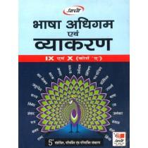 Prachi Bhasha Adhigam Avam Vyakaran For Class 9 & 10 (Course A)