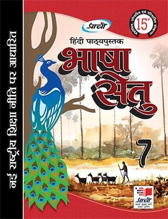 Prachi Hindi PathyaPustak Bhasha Setu Class 7