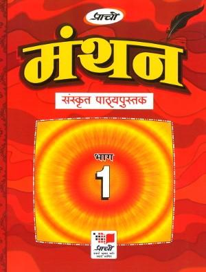 Prachi Manthan Sanskrit Pathyapustak Bhag 1