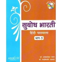 Subodh Bharti Hindi Pathmala For Class 5