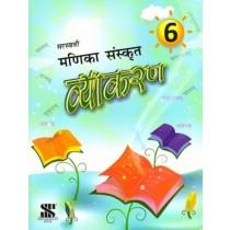 New Saraswati Manika Sanskrit Vyakaran 6