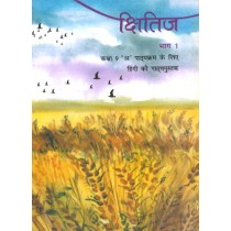 NCERT Kshitiz Bhag 1 Hindi Textbook Class 9
