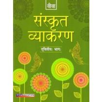 Viva Sanskrit Vyakaran Part 2