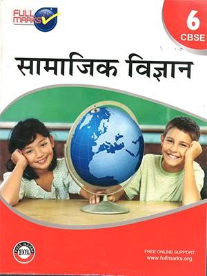Full marks Samajik Vigyan Class 6