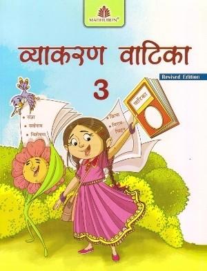 Madhubun Vyakaran Vatika Revised Edition For Class 3