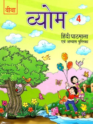 Viva Vyom Hindi Pathmala For Class 4