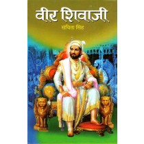 Veer Shivaji by Sanchita Singh