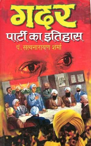 Gadar Parti Ka Itihas by Pandit Satyanarain Sharma