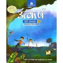 Madhubun Utkarsh Hindi Pathmala Class 5